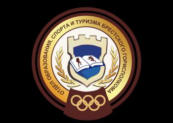 Отдел образования, спорта и туризма Брестского Горисполкома