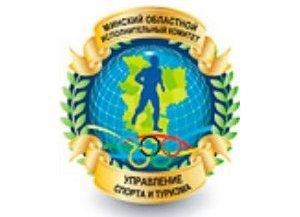 Управление спорта и туризма Минского облисполкома