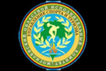 Управление спорта и туризма Могилевского облисполкома